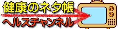 健康のネタ帳 ヘルスチャンネル